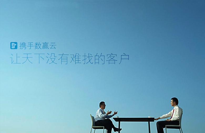 数赢云3.jpg